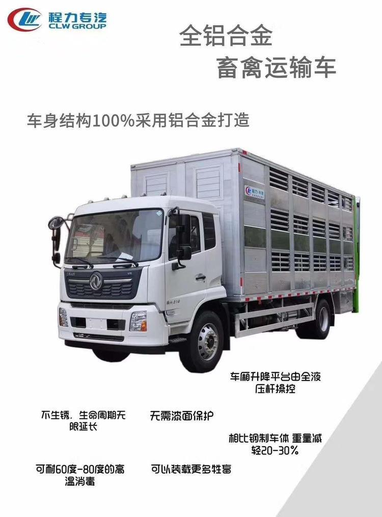 东风天龙全铝合金拉猪车图片2